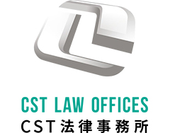 Chester Law Officess 法律事務所チェスター